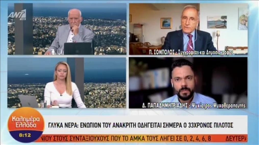 Σόμπολος - Παπαδημητριάδης στο «Καλημέρα Ελλάδα»