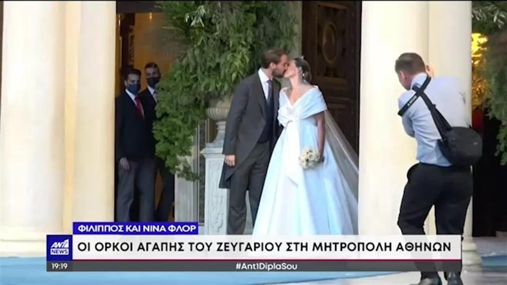 Γάμος Φίλιππου – Νίνα Φλορ: ο λαμπερός γάμος στη Μητρόπολη Αθηνών