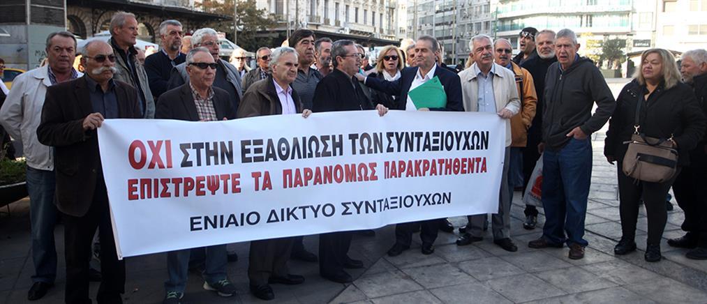 Διαμαρτυρία συνταξιούχων στο ΙΚΑ