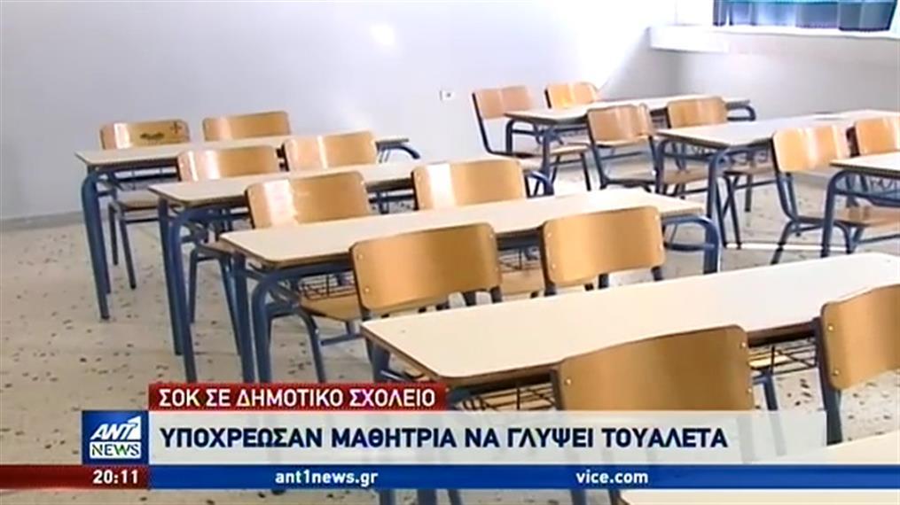Bullying σε σχολείο: Υποχρέωσαν μαθήτρια να γλείψει τουαλέτα