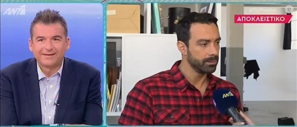 """""""Η Φάρμα"""": Ο Σάκης Τανιμανίδης στο """"Πρωινό"""" λίγο πριν από την πρεμιέρα (βίντεο)"""