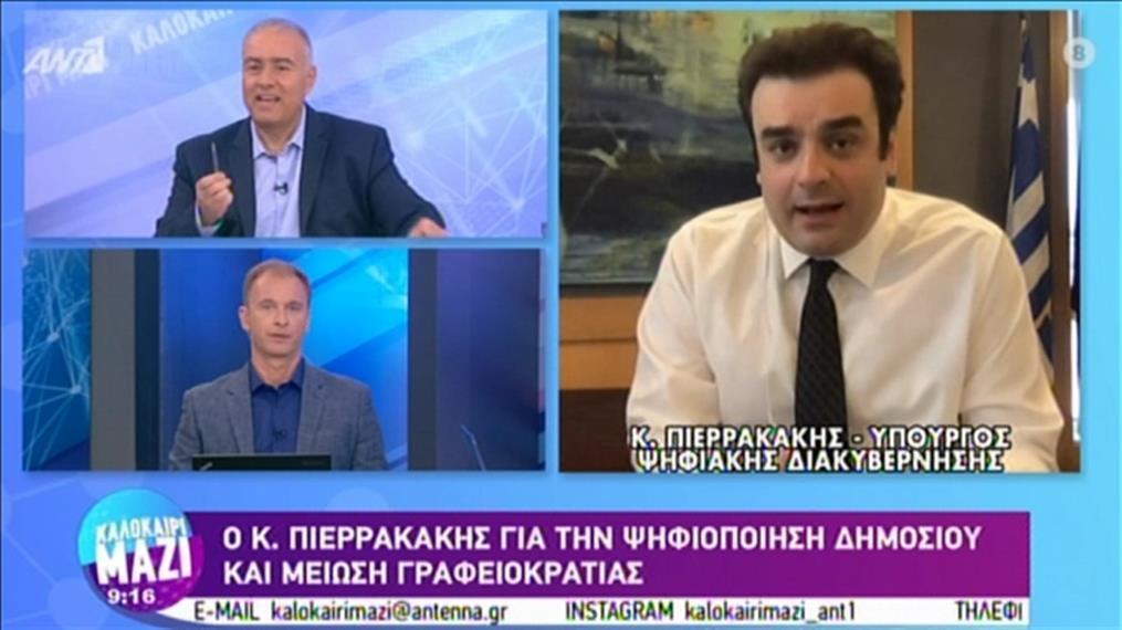 Ο Κυριάκος Πιερρακάκης στην εκπομπή «Καλοκαίρι Μαζί»