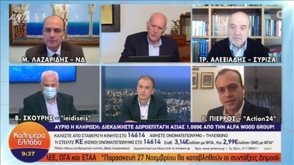 """Λαζαρίδης - Αλεξιάδης στην εκπομπή """"Καλημέρα Ελλάδα"""""""