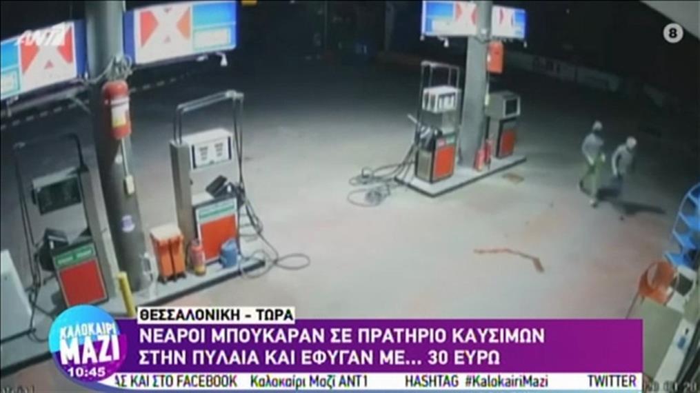 Θεσσαλονίκη: Ληστεία σε πρατήριο καυσίμων