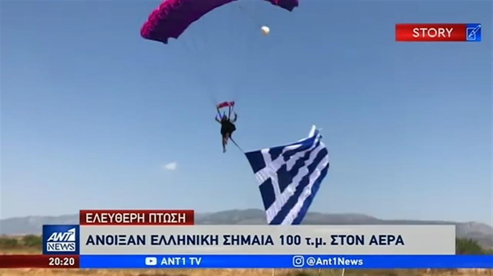 Ο ΑΝΤ1 με τους αλεξιπτωτιστές που ξεδιπλώνουν ελληνική σημαία 100 τ.μ.