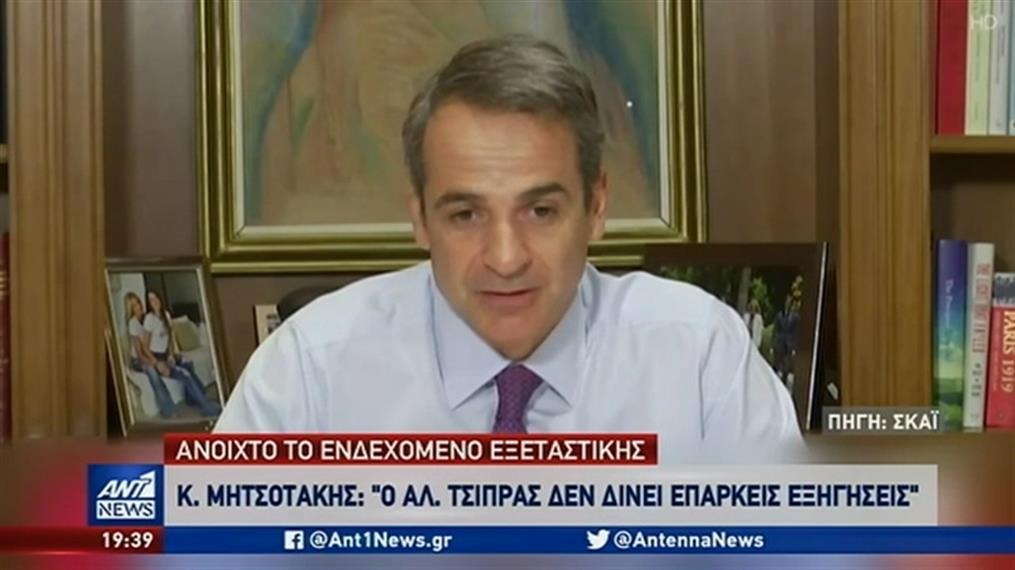 Ο Πρωθυπουργός κάλεσε τον Τσίπρα να πάρει θέση για τις καταγγελίες Καλογρίτσα