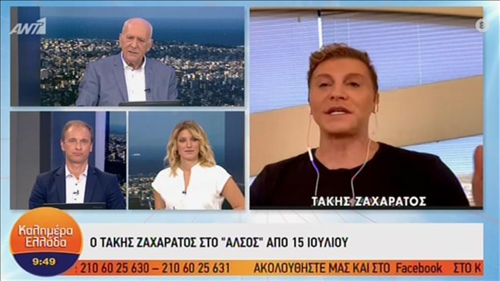 """Ο Τάκης Ζαχαράτος στην εκπομπή """"Καλημέρα Ελλάδα"""""""