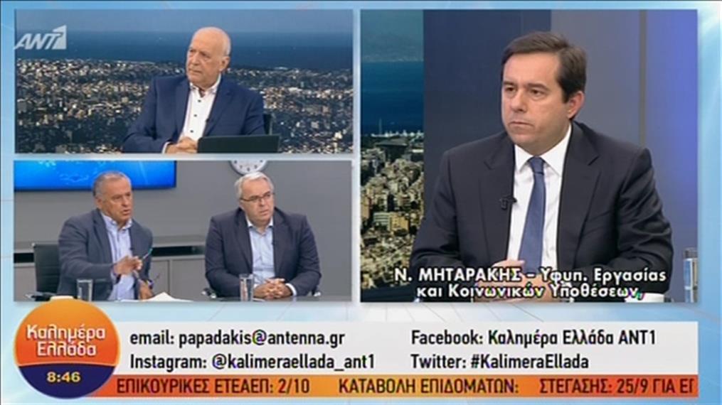 """Ο Ν. Μηταράκης στην εκπομπή """"Καλημερα Ελλάδα"""""""