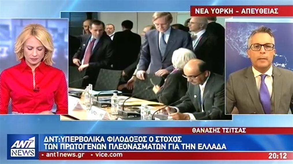 Κλιμάκιο του ΔΝΤ έρχεται στην Αθήνα για την αξιολόγηση της ελληνικής οικονομίας