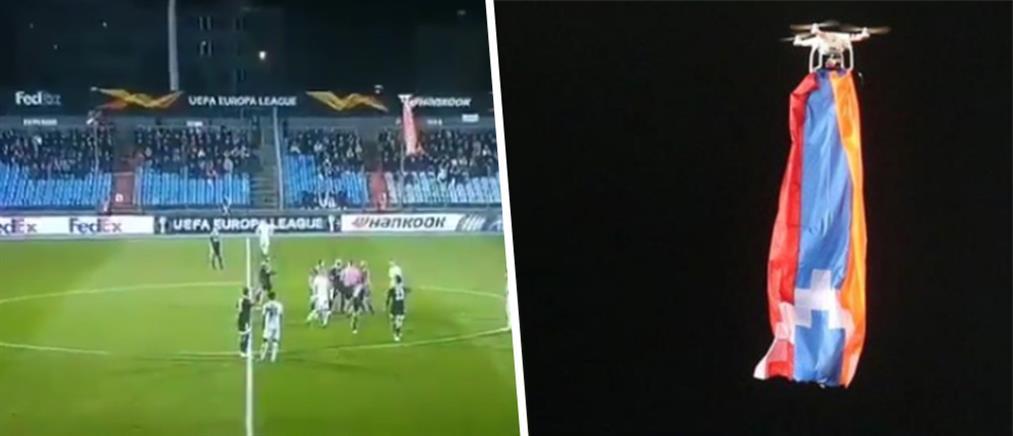 Εισβολή drone με σημαία… Αρτσάχ σε αγώνα του Europa League (βίντεο)