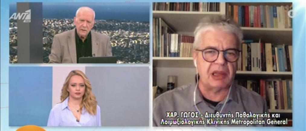 Κορονοϊός - Γώγος: έξυπνη λύση η απαγόρευση κυκλοφορίας από τις 18:00 (βίντεο)