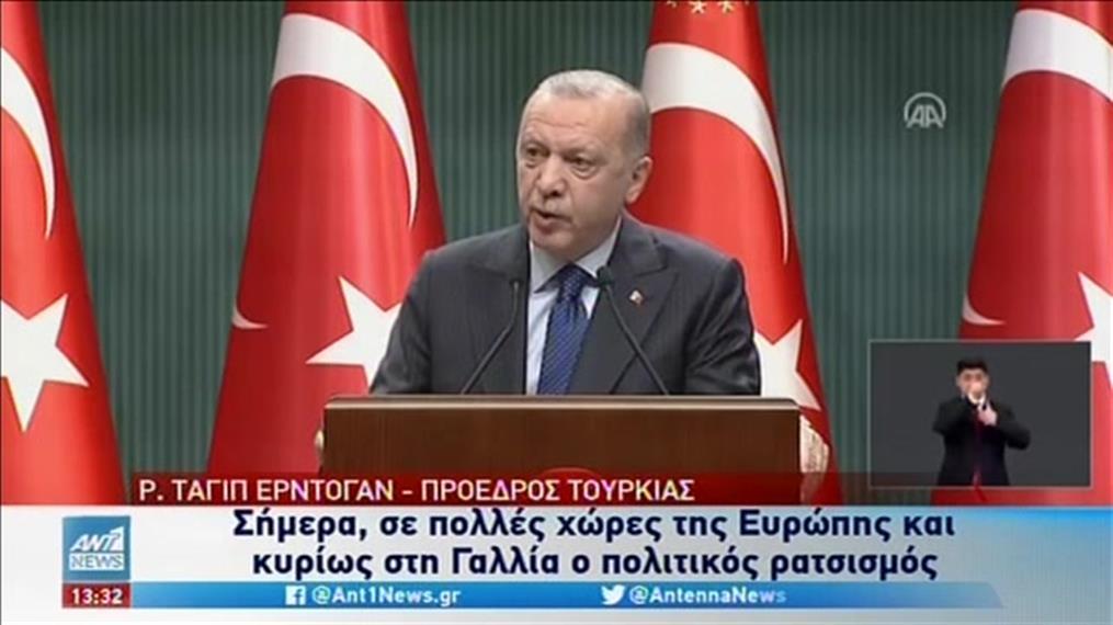 """Διπρόσωπος Ερντογάν: """"Βέλη"""" κατά της ΕΕ - """"Γέφυρες"""" προς τον Μακρόν"""