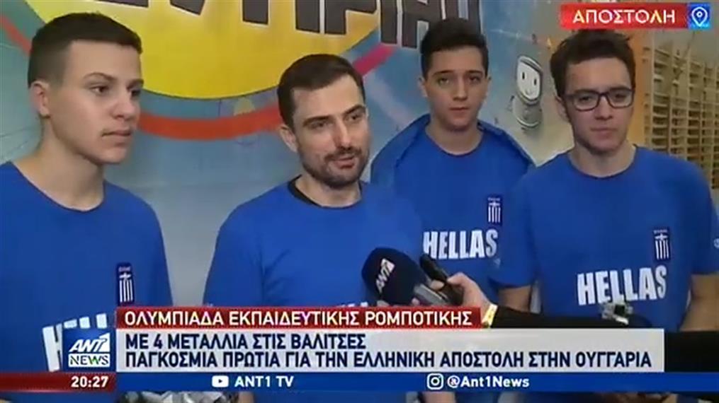 Ολυμπιάδα Εκπαιδευτικής Ρομποτικής: 4 μετάλλια για την ελληνική αποστολή