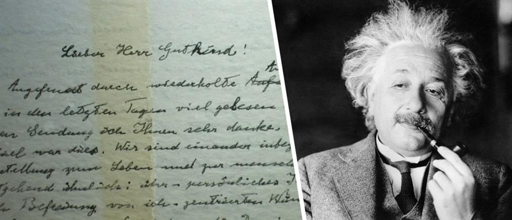 """Ποσό-ρεκόρ σε δημοπρασία για το """"γράμμα του Θεού"""" του Αϊνστάιν (βίντεο)"""