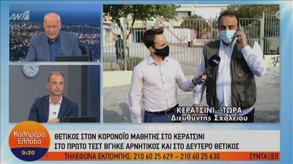 Ο διευθυντής σχολείου στο Κερατσίνι όπου βρέθηκε μαθητής θετικός στον κορονοϊό