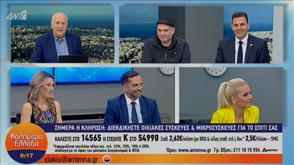 Υποψήφιοι εκλογών, στην εκπομπή «Καλημέρα Ελλάδα»