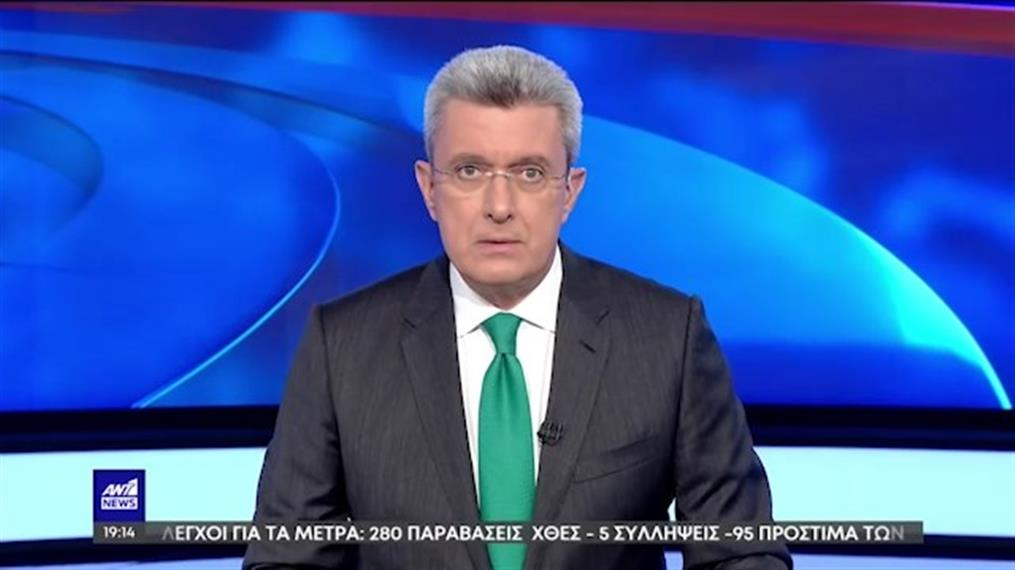 ANT1 NEWS 20-10-2021 ΣΤΙΣ 18:45