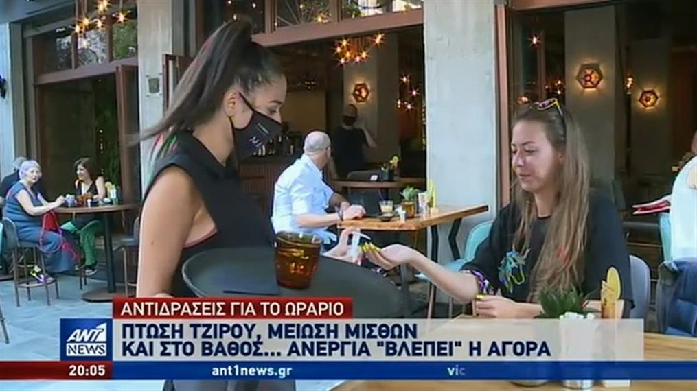 Κορονοϊός: φόβους για αύξηση της ανεργίας φέρνουν τα νέα μέτρα