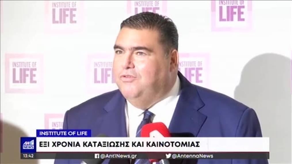 Institute of Life: Εκδήλωση για την υπογονιμότητα