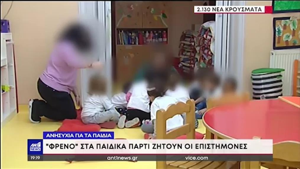 Κορονοϊός: Φρένο στα παιδικά πάρτι ζητούν οι επιστήμονες