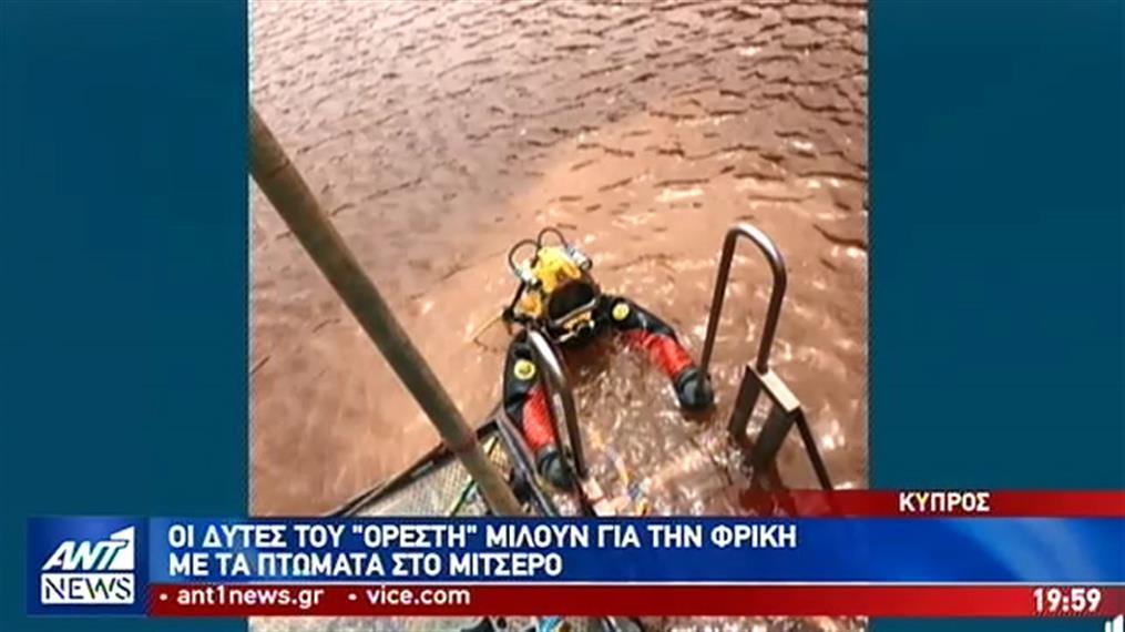 """Κύπρος: Συγκλονίζουν οι δύτες που αποκάλυψαν την φρίκη του """"Ορέστη"""""""
