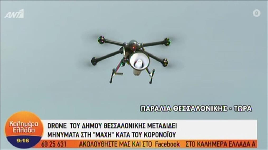 Drone με μεγάφωνο μεταδίδει μήνυμα κατά του κορονοϊού, στη Θεσσαλονίκη