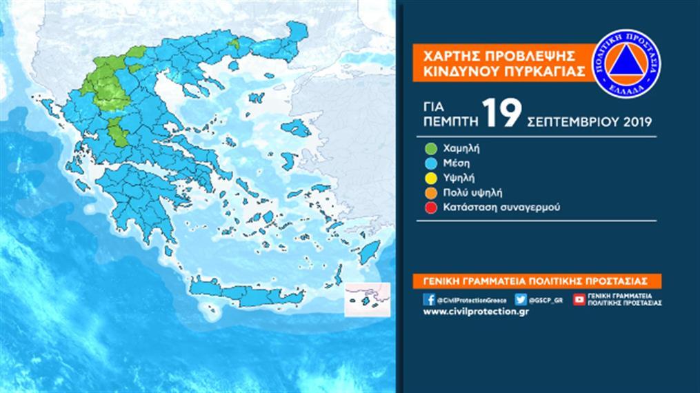 Χάρτης Πρόβλεψης Κινδύνου Πυρκαγιάς για την Πέμπτη 19.09.19