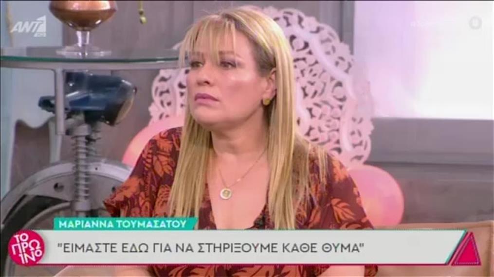 Η Μαριάννα Τουμασάτου στην εκπομπή «Το Πρωινό»