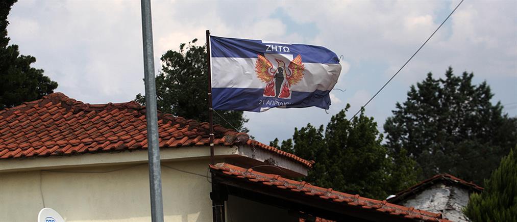 Ύψωσαν σημαίες της χούντας στην Ειδομένη