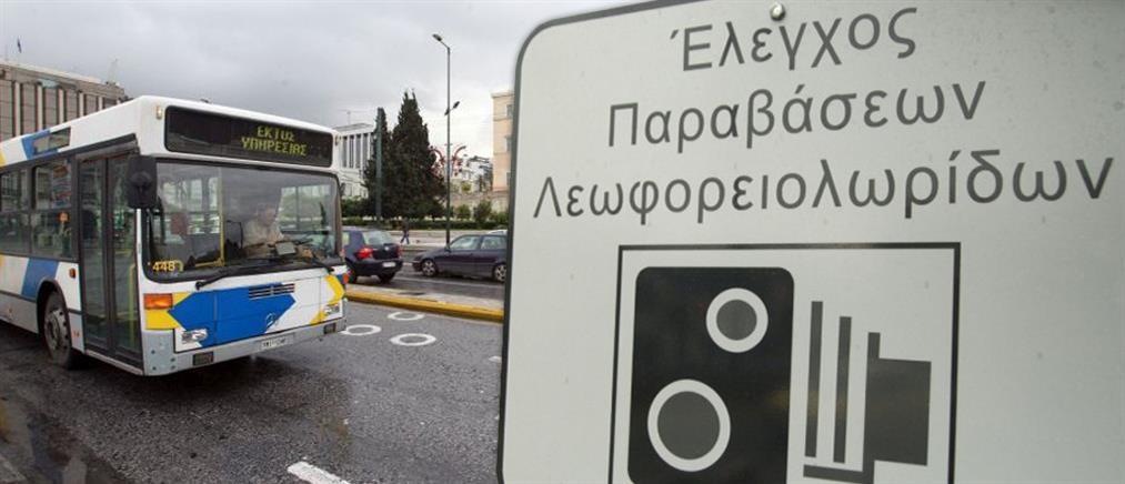 Λεωφορειολωρίδες: Επιστρέφουν οι κάμερες, έρχονται πρόστιμα