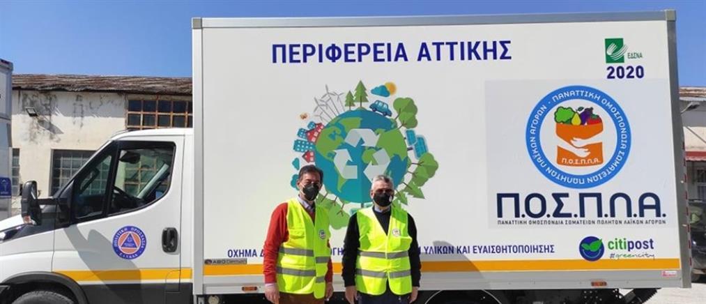 Ελασσόνα: Βοήθεια στους σεισμοπαθείς από πωλητές στις λαϊκές αγορές της Αττικής