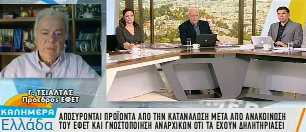 Πρόεδρος του ΕΦΕΤ στον ΑΝΤ1 για την απειλή μολυσμένων προϊόντων: δεν υπάρχει και δεν θα υπάρξει πρόβλημα (βίντεο)