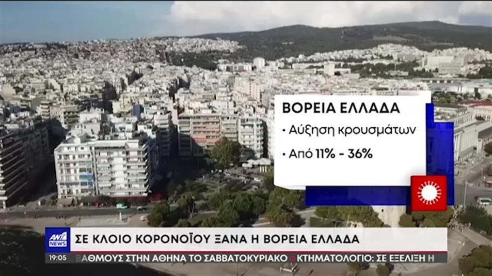 Αρνητές κορονοϊού: ένας θάνατος στην Δράμα και ανησυχία στην βόρεια Ελλάδα