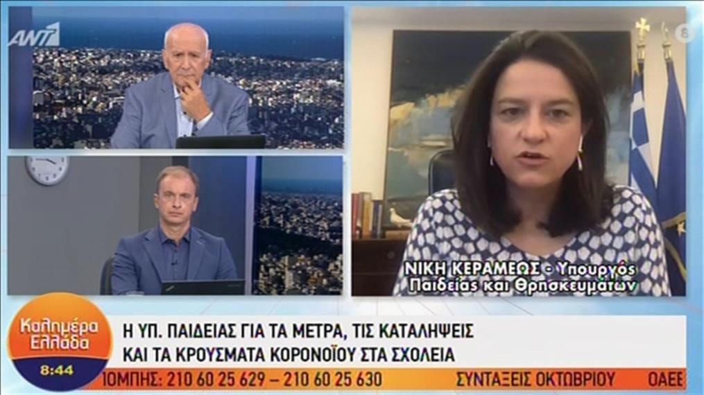 """Η Νίκη Κεραμέως στην εκπομπή """"Καλημέρα Ελλάδα"""""""