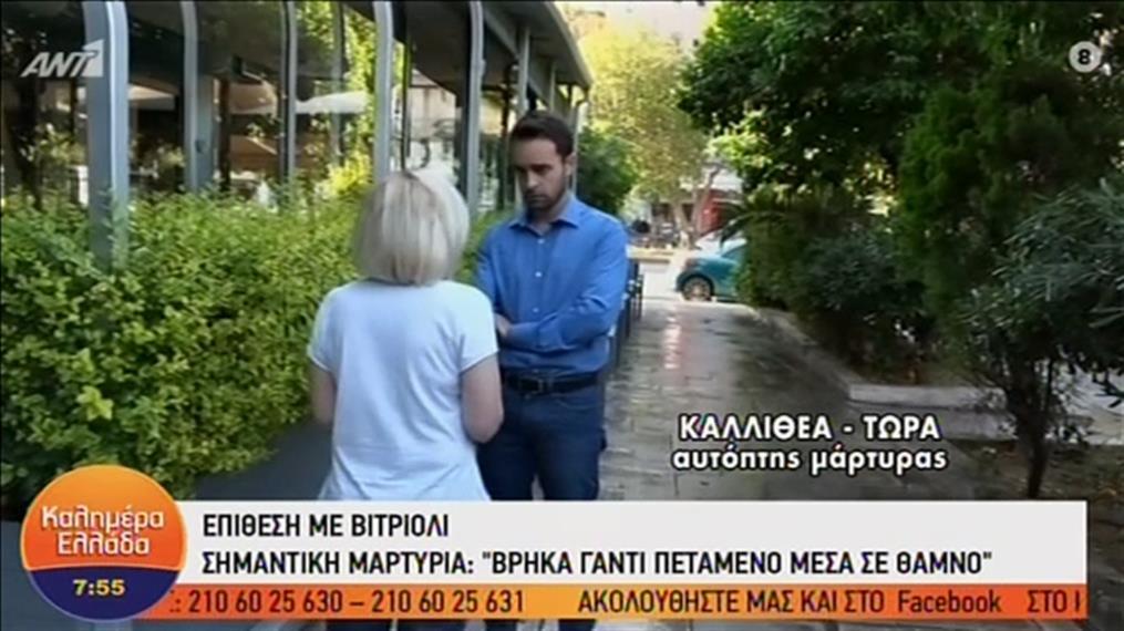 """Μαρτυρία στην εκπομπή """"Καλημέρα Ελλάδα"""" για την επίθεση με οξύ στην 34χρονη"""