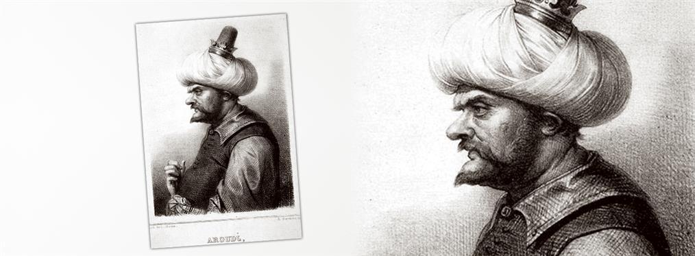 Oruc Reis: ο κουρσάρος της Μεσογείου με την ελληνική καταγωγή