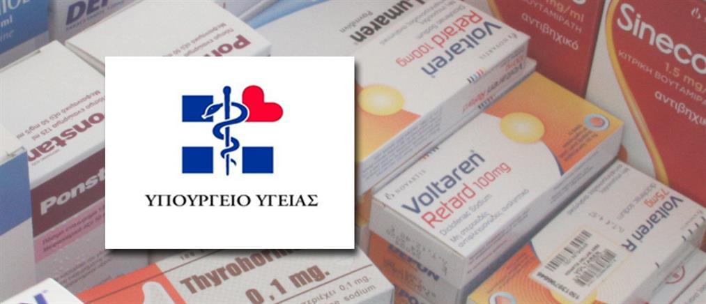 Δωρεάν φάρμακα για άπορους και ανασφάλιστους