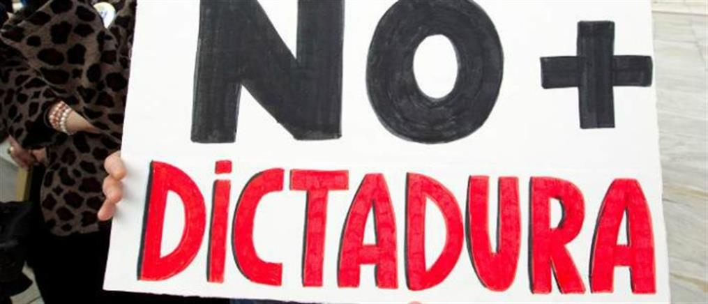 """""""Λουκέτο"""" σε δεκάδες ΜΜΕ στην Βενεζουέλα"""