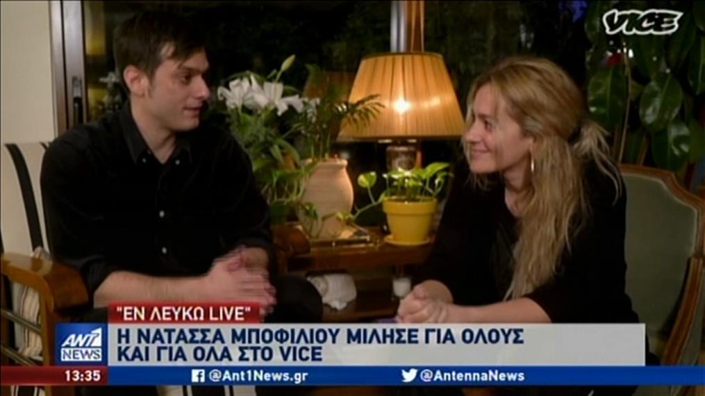 Η Νατάσσα Μποφίλιου μίλησε για όλους και για όλα στο VICE