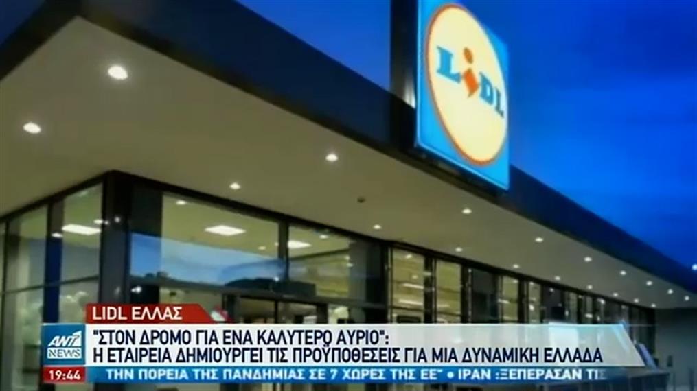 Lidl Ελλάς: Επενδύσεις 350 εκατομμυρίων ευρώ για την επόμενη τριετία