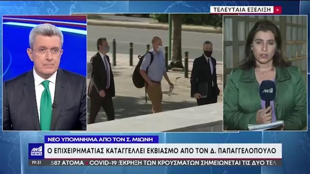 Παπαγγελόπουλος: ο Μιωνής καταγγέλλει εκβιασμό από πρώην Υπουργούς