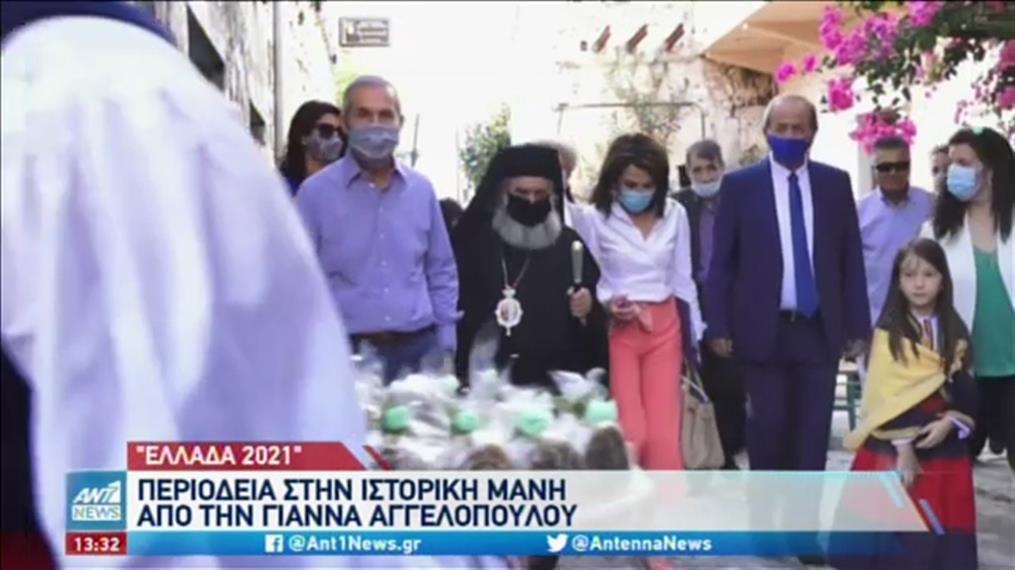 Περιοδεία της Γιάννας Αγγελοπούλου στην Μάνη