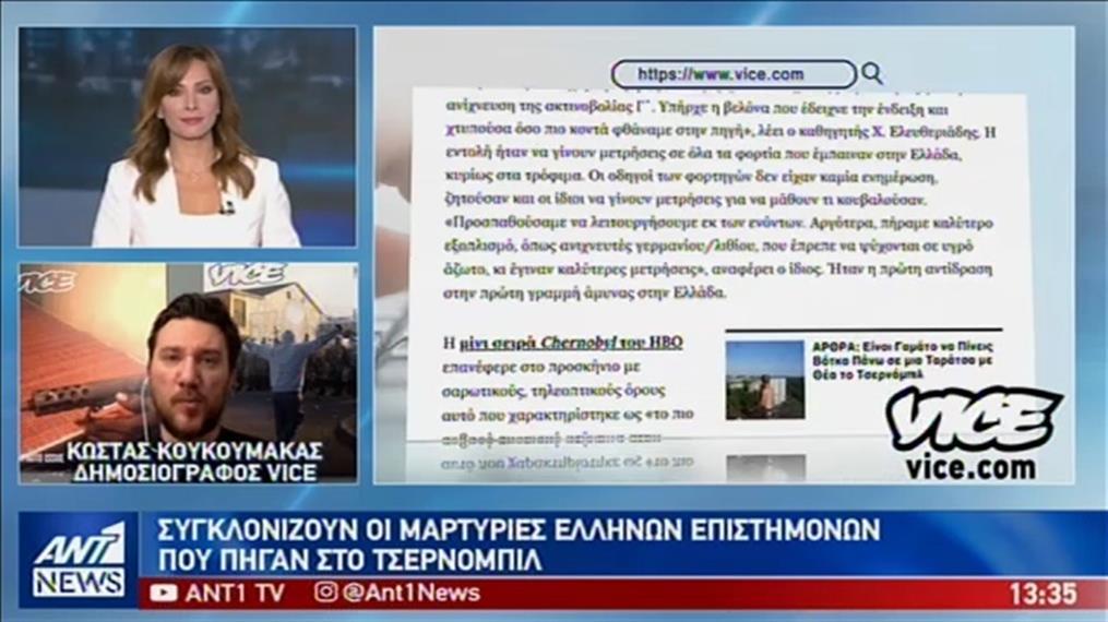 Ρεπορτάζ του VICE για το Τσερνόμπιλ