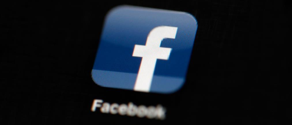 Το Facebook παίρνει μέτρα κατά της παραπληροφόρησης - Τι ανακοίνωσε