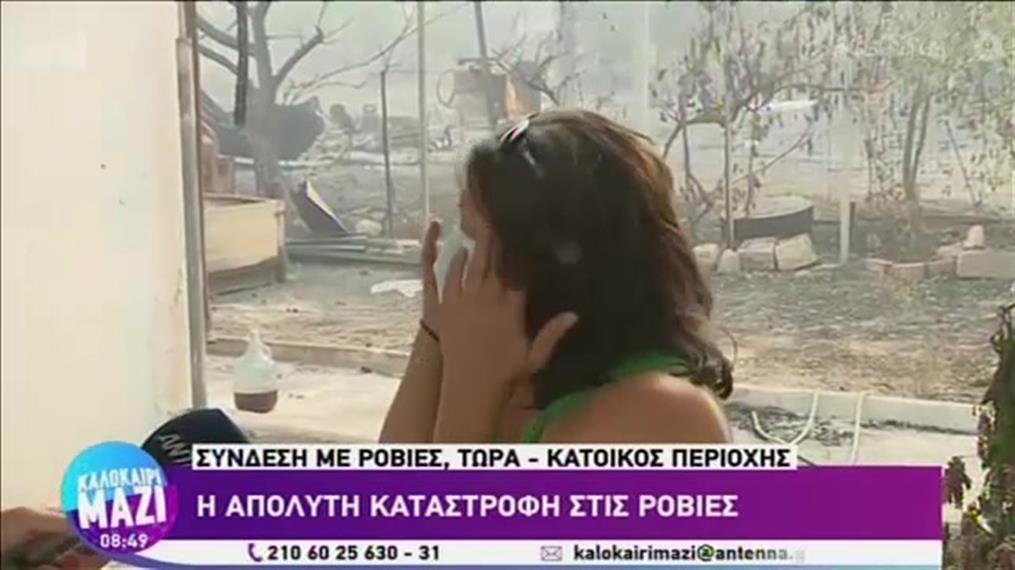 Τραγικές μαρτυρίες κατοίκων στις Ροβιές