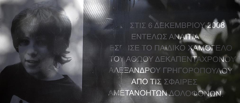 Αλέξανδρος Γρηγορόπουλος: Συγκέντρωση διαμαρτυρίας στα Εξάρχεια