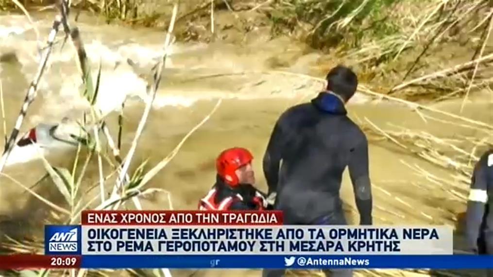 Μεσαρά Κρήτης: Ένας χρόνος από την τραγωδία