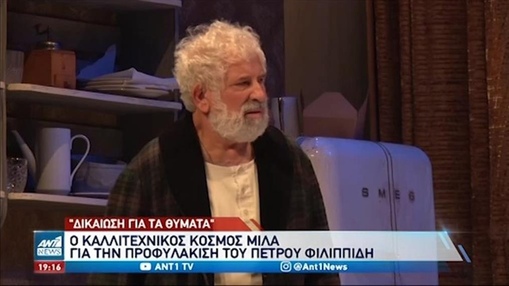 Πέτρος Φιλιππίδης: πώς σχολιάζουν την προφυλάκισή του οι καλλιτέχνες