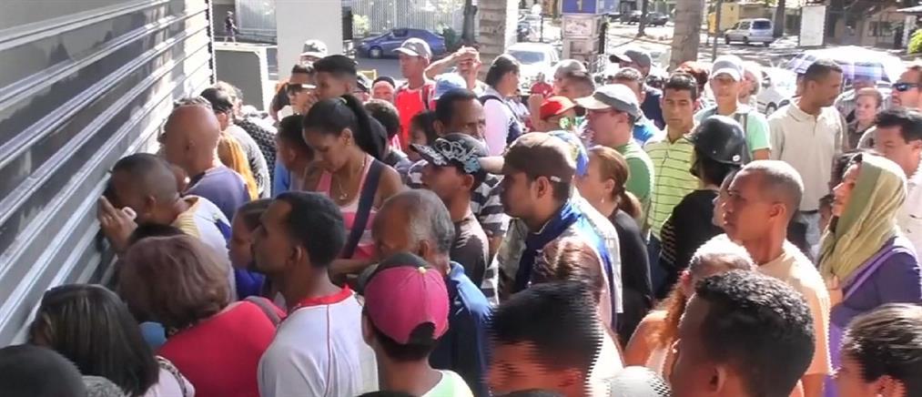 Χάος στα σούπερ μάρκετ της Βενεζουέλας (βίντεο)