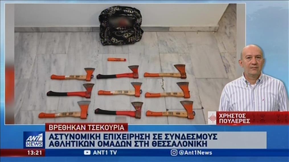 «Οπλοστάσιο» βρέθηκε σε έφοδο της Αστυνομίας σε συνδέσμους οπαδών